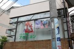 Avignon Shop Tokyo